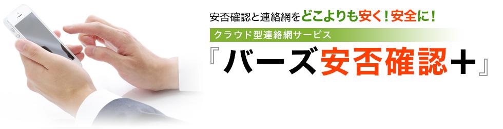 バーズ安否確認+ | BIRDS 株式...