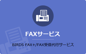 FAXサービス